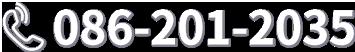 086-201-2035*予約済の方は時間外・土日祝の相談も可能