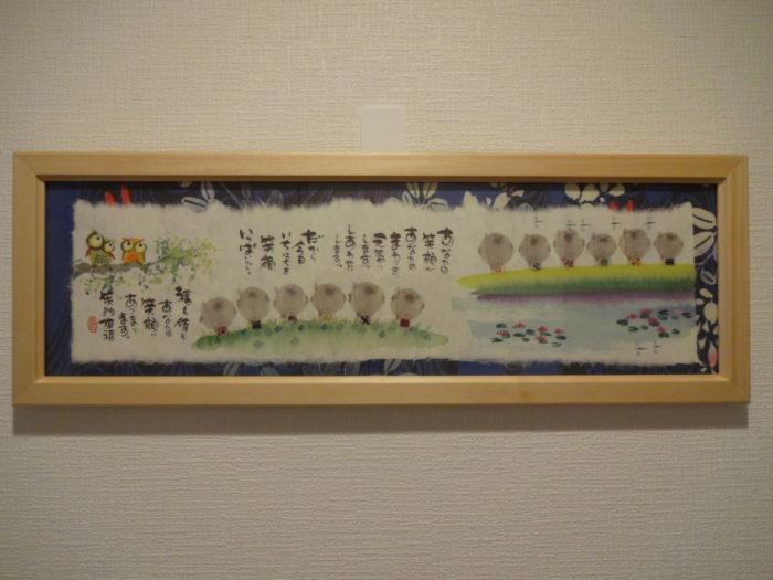 岡山の弁護士丸野法律事務所の「笑門來福」の額縁を接写